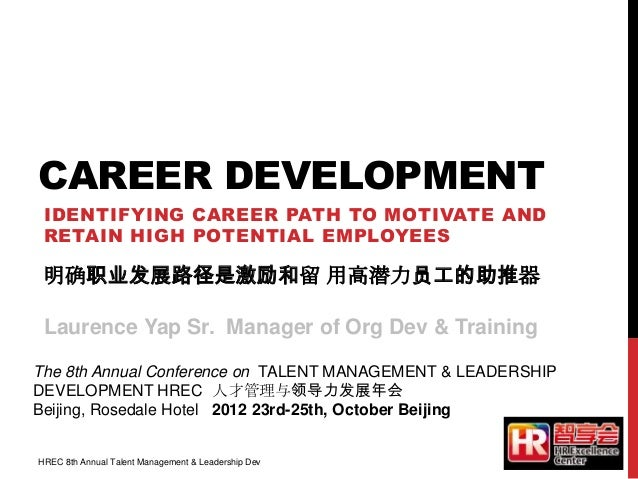 CAREER DEVELOPMENT IDENTIFYING CAREER PATH TO MOTIVATE AND RETAIN HIGH POTENTIAL EMPLOYEES The 8th Annual Conference on TA...