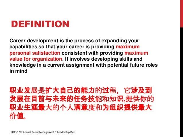 Career development ver 5