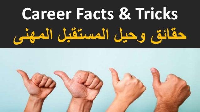 Career Facts & Tricks  حقائق وحيل المستقبل المهنى