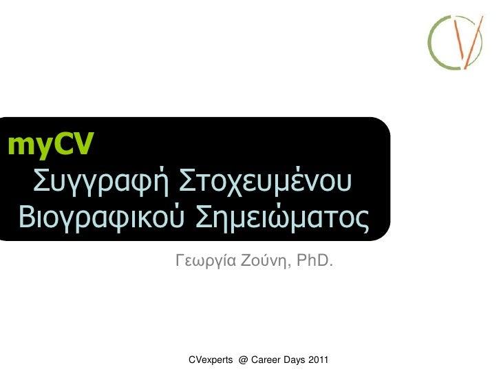 myCV Σσγγραφή ΣτοτεσμένοσΒιογραφικού Σημειώματος          Γεσξγία Ζνύλε, PhD.           CVexperts @ Career Days 2011
