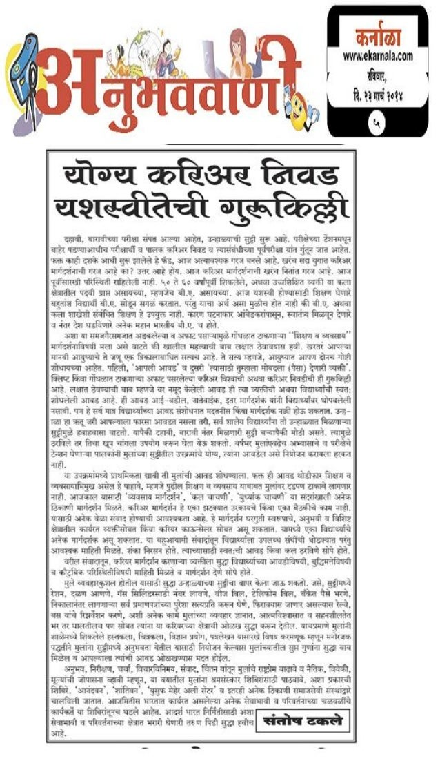Career Guidance Article in Dainik Karnala by Santosh Takale