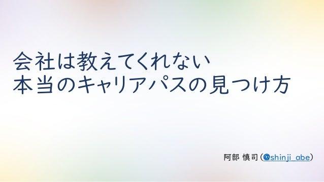 会社は教えてくれない 本当のキャリアパスの見つけ方 阿部 慎司(@shinji_abe)