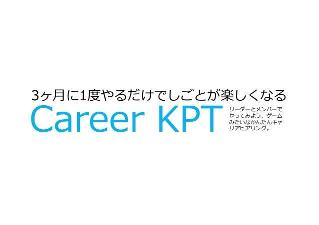 Career KPT 3ヶ月に1度やるだけでしごとが楽しくなる リーダーとメンバーで やってみよう、ゲーム みたいなかんたんキャ リアヒアリング。