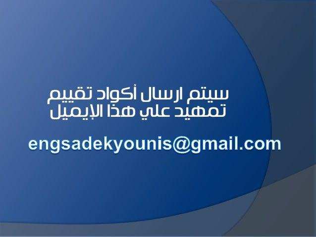 Career planning  التخطيط الوظيفي م.صادق يونس
