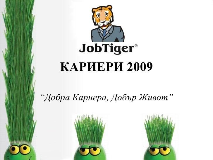 """КАРИЕРИ 2009 """" Добра Кариера, Добър Живот"""""""
