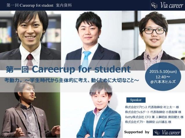 第一回 Careerup fot student 案内資料