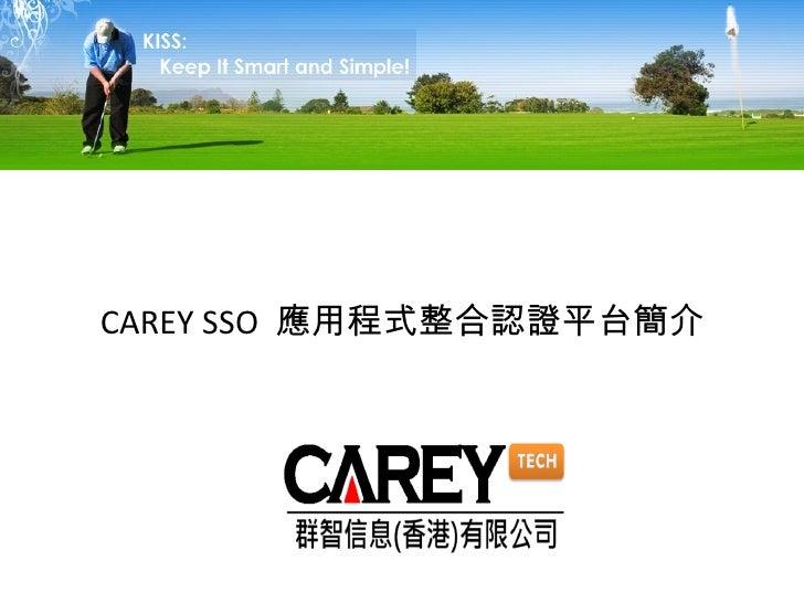 CAREY SSO  應用程式整合認證平台簡介