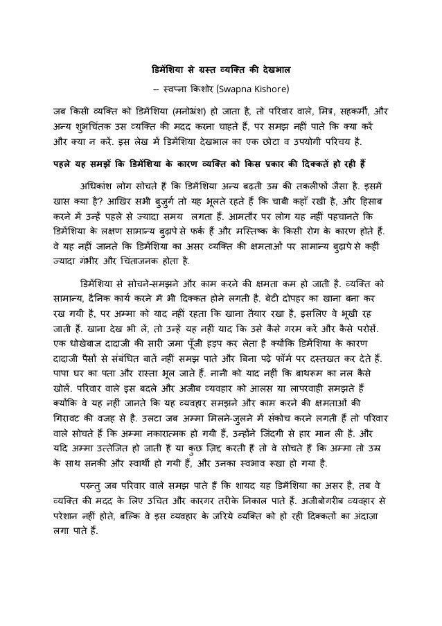 डिमेंशिया से ग्रस्त व्यक्तत की देखभाल -- स्वप्ना किशोर (Swapna Kishore) जब किसी व्यक्ति िो डिमेंशशया (मनोभ्रंश) हो जािा है...