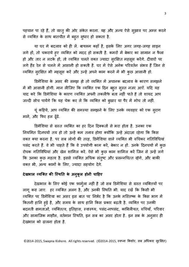 3 ©2014-2015, Swapna Kishore. All rights reserved. (©2014-2015, स्वप्ना किशोर. सब अचििार सुरक्षक्षि) पह ान पा रहे हैं, िो ...