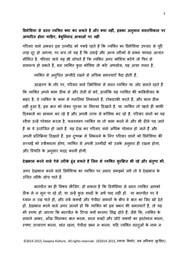 2 ©2014-2015, Swapna Kishore. All rights reserved. (©2014-2015, स्वप्ना किशोर. सब अचििार सुरक्षक्षि) डिमेंशिया से ग्रस्त व...