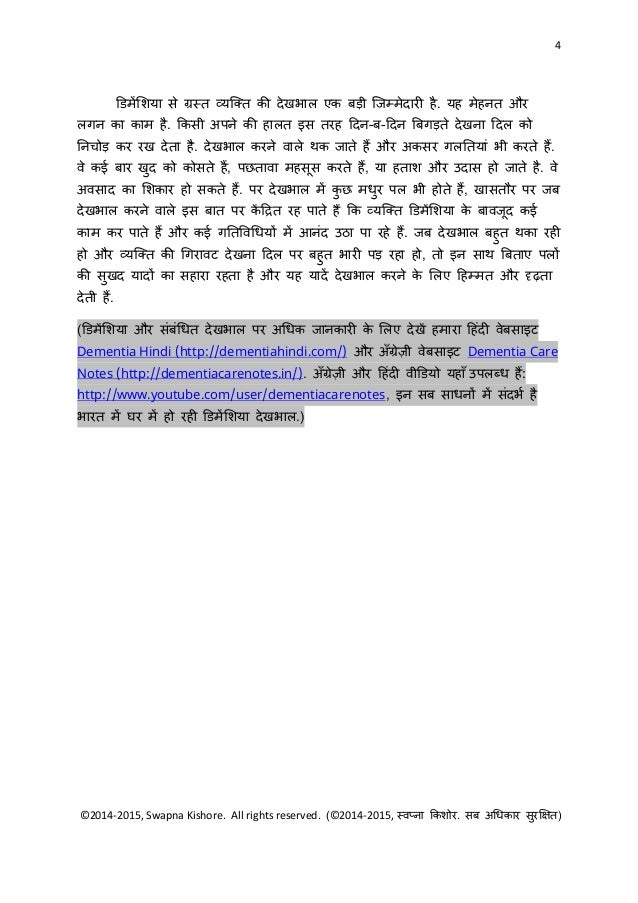 4 ©2014-2015, Swapna Kishore. All rights reserved. (©2014-2015, स्वप्ना किशोर. सब अचििार सुरक्षक्षि) डिमेंशशया से ग्रस्ि व...