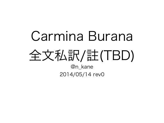 Carmina Burana 全文私訳/ (TBD) @n_kane 2014/05/14 rev0