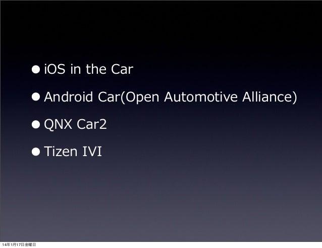 車載用OSと自動車事情 Slide 3