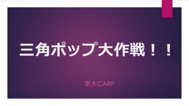 三角ポップ大作戦!! 京大CARP