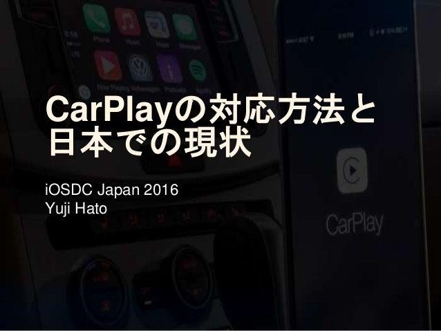 CarPlayの対応方法と 日本での現状 iOSDC Japan 2016 Yuji Hato