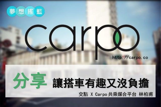 http://carpo.co  分享  讓搭車有趣又沒負擔 交點 X Carpo 共乘媒合平台 林柏甫