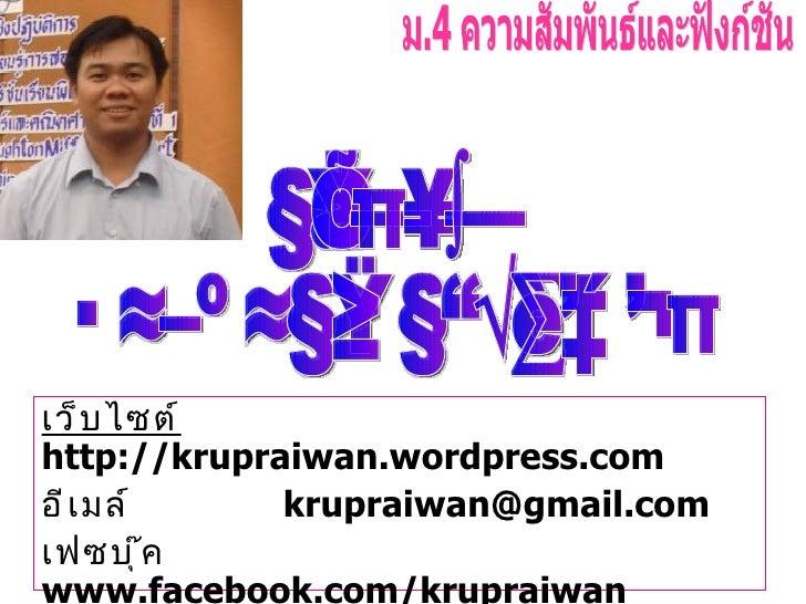 คู่อันดับ และผลคูณคาร์ทีเซียน เว็บไซต์   http://krupraiwan.wordpress.com อีเมล์ [email_address] เฟซบุ๊ค www.facebook.com/k...