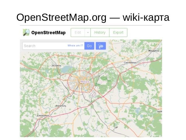 Mapnik, PostGIS и PostgreSQL Slide 3