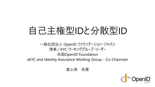 https://idmlab.eidentity.jp ⾃⼰紹介 Copyright © 2020, Naohiro Fujie, All Rights Reserved 2