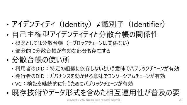 自己主権型IDと分散型ID