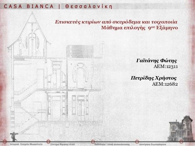 Επισκευές κτιρίων από σκυρόδεμα και τοιχοποιία Μάθημα επιλογής 9ου Εξάμηνο Γαϊτάνης Φώτης ΑΕΜ:12311 Πετρίδης Χρήστος ΑΕΜ:1...