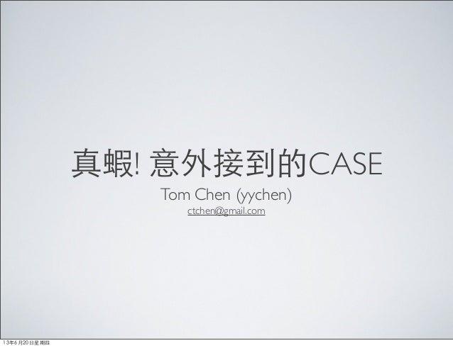 真蝦! 意外接到的CASETom Chen (yychen)ctchen@gmail.com13年6月20⽇日星期四