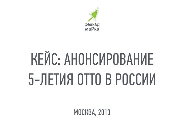 МОСКВА, 2013 КЕЙС: АНОНСИРОВАНИЕ 5-ЛЕТИЯ ОТТО В РОССИИ