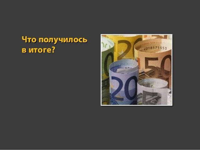 Расход 35.300 руб. • • • •  Актуализатор базы Разработка текстов Печать конвертов Пони-Экспресс
