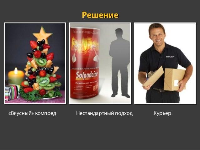 Решение  «Вкусный» компред  Нестандартный подход  Курьер