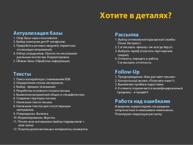 Хотите в деталях? Актуализация базы 1. Сбор базы через поисковики. 2. Выбор компании для IP-телефонии. 3. Проработка речев...