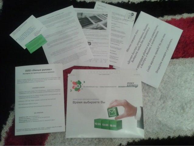 Открытка с маркой (для обр. связи)  Тизер на конверт.  Открытка визитка  Lift up – для распространения.