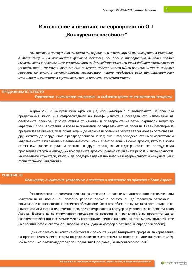 Copyright © 2010-2013 Бизнес Аспекти      1                     Изпълнение и отчитане на европроект по ОП                 ...