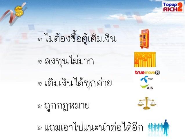 Topup2rich 2014 ITS IBOX แผนใหม่ Slide 2