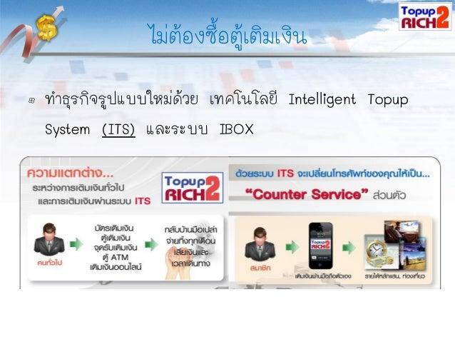 Topup2rich 2014 ITS IBOX แผนใหม่ Slide 3
