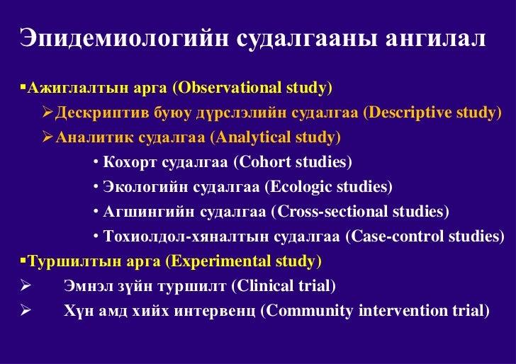 Case control, cohort study, davaalkham Slide 3