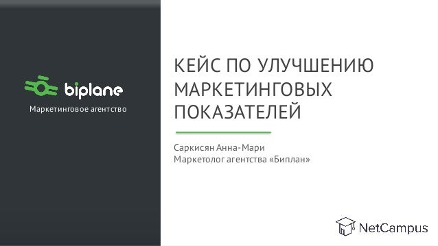 Маркетинговое агентство КЕЙС ПО УЛУЧШЕНИЮ МАРКЕТИНГОВЫХ ПОКАЗАТЕЛЕЙ Саркисян Анна-Мари Маркетолог агентства «Биплан»