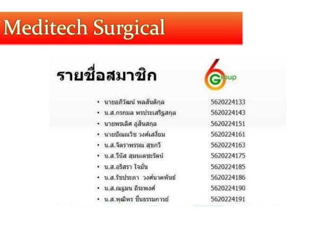 Meditech surgical essay