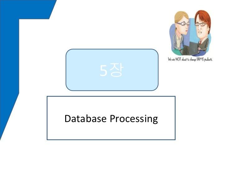 5장Database Processing