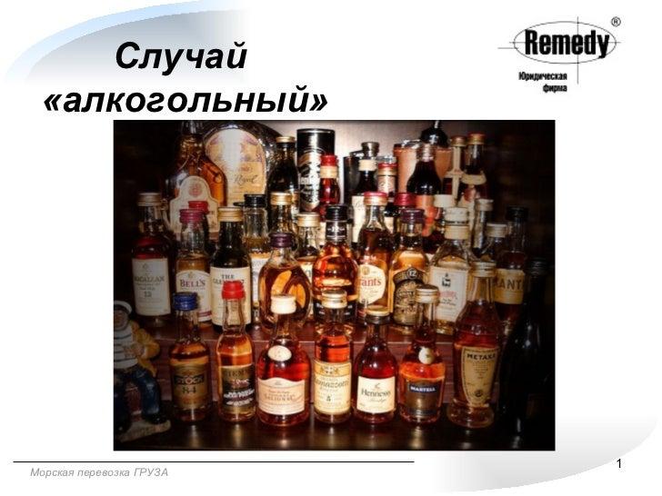 Морская перевозка ГРУЗА Случай  «алкогольный»
