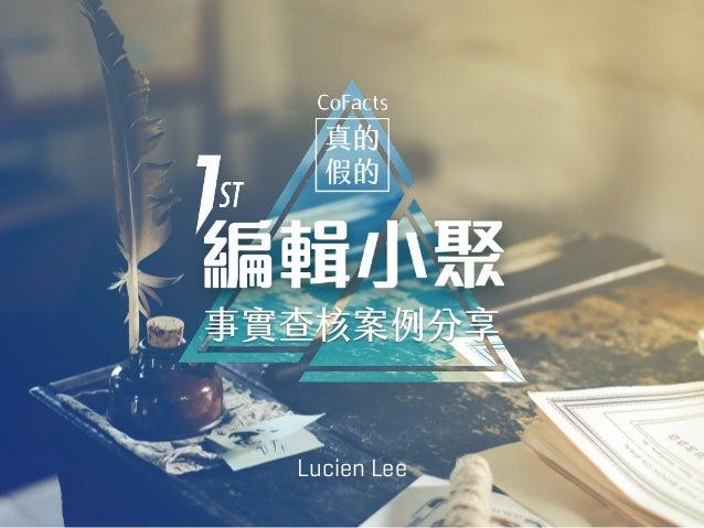 Lucien Lee