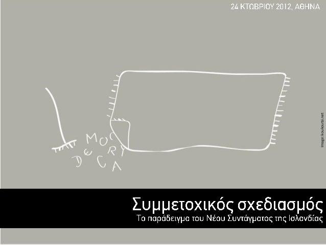 Image: koukoutsi.net