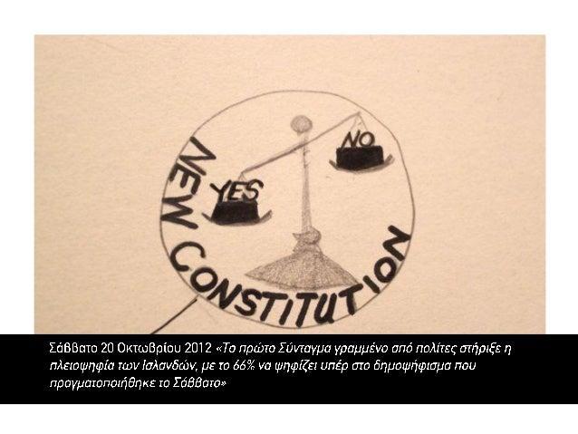 Συμμετοχικός σχεδιασμός - Νέο Σύνταγμα με την συμμετοχή των πολιτών Slide 2