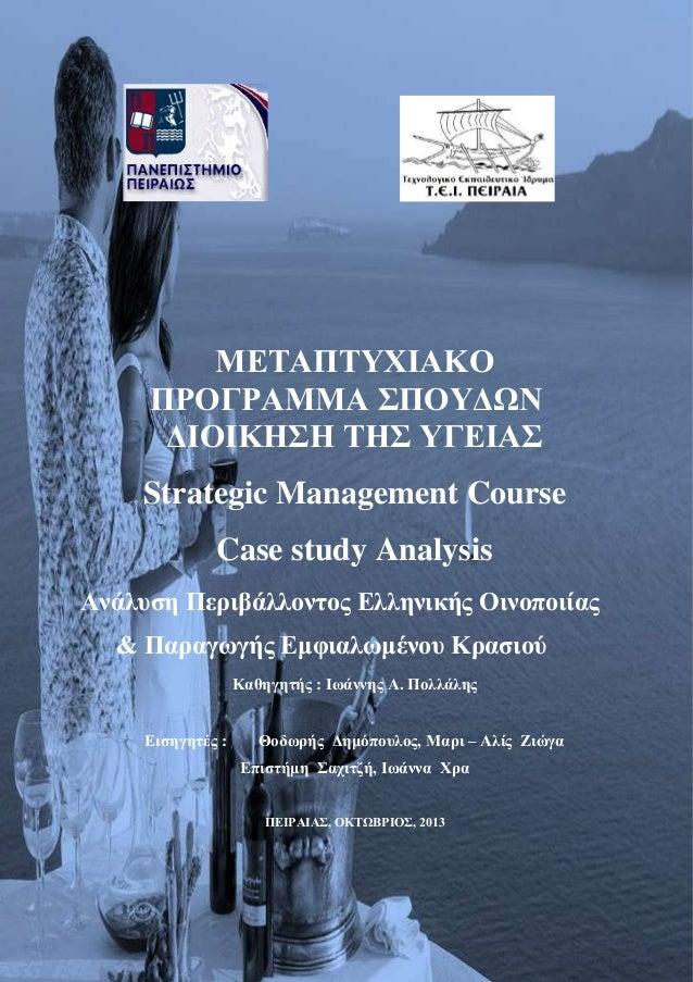 ibm strategic analysis case study