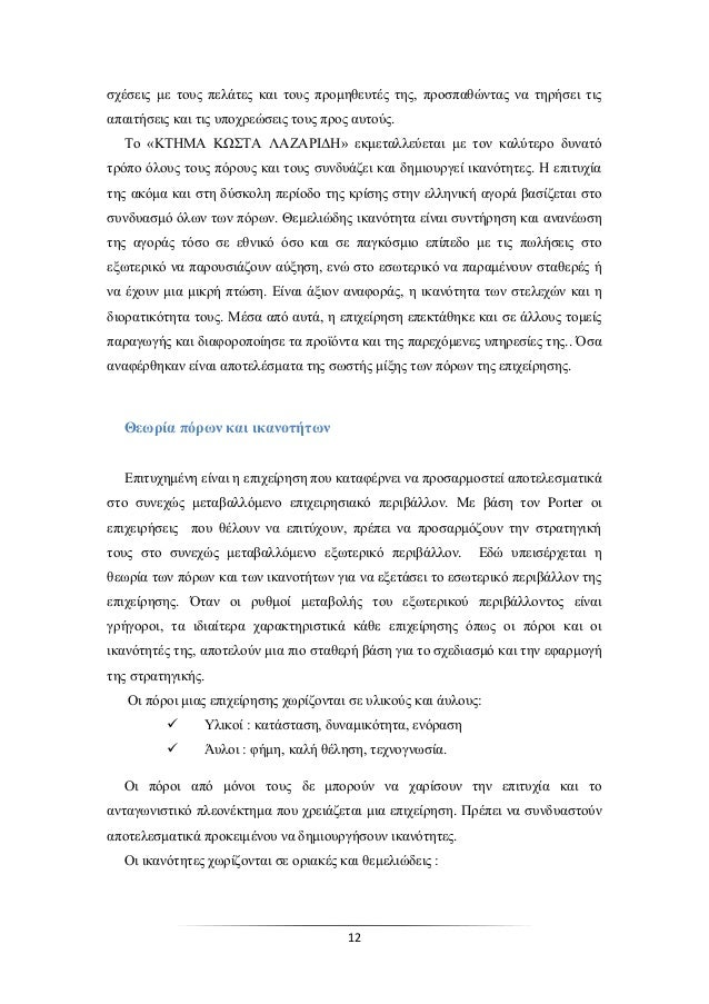 an analysis of the greek wine and merriment Transcript of chain analysis of greek wine imported wine - eu - third countries domestic inputs - bottles - genetics - labels imported inputs - equipments - corks - fertilizers, etc - biggest producers - small producers - cooperatives wholesalers super markets retailers chr.