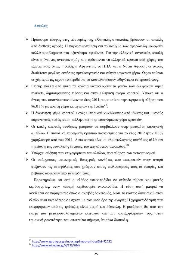 "case analysis ceja vineyards Eja vineyards' decision to directly market to the hispanic community analysis  the case study, ""ceja vineyards: marketing to the hispanic wine consumer."