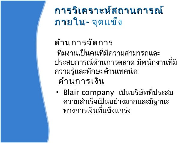 blair case study Martin blair case study background - communication and accessibility - unmotivated employees - importance of franchisee selection - triangulation - cost/feasibility.