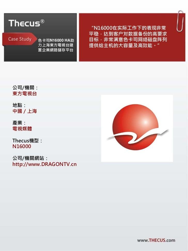 """N16000在实际工作下的表现非常                         平稳,达到客户对数据备份的高要求        色卡司N16000 HA助    目标,非常满意色卡司网络磁盘阵列        力上海東方電視台建     ..."