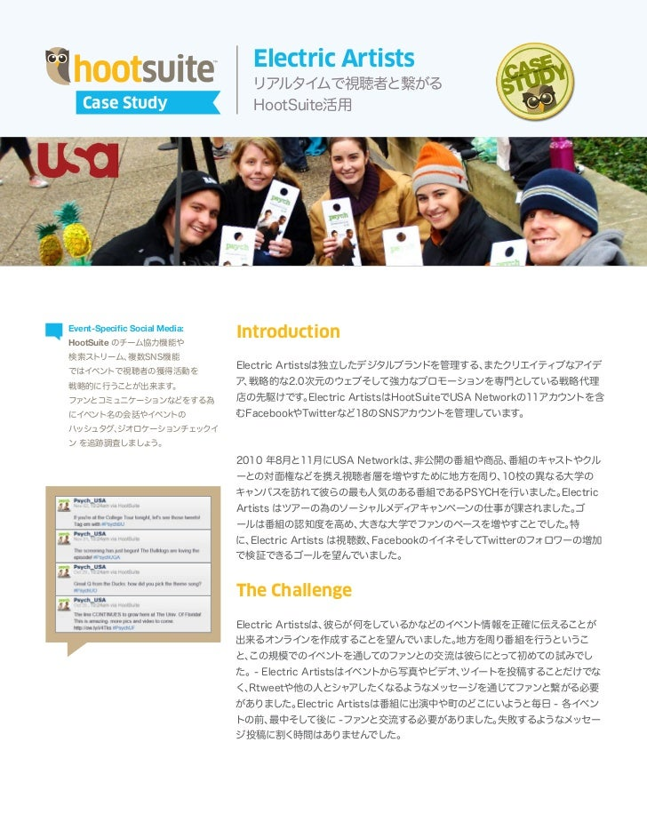 HootSuite Case Study - Electric Artists & HootSuite (Japanese)