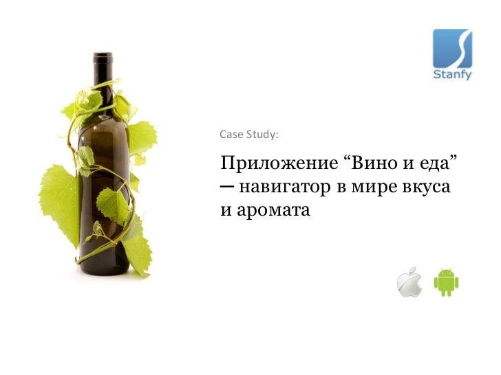 """Case Study:Приложение """"Вино и еда""""─ навигатор в мире вкусаи аромата"""