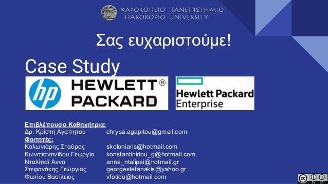 hewlett packard case study essay Business and marketing essay: hewlett-packard essay zoo custom  hewlett-packard (essay  use facts from the case and put.